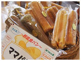 手作り無添加お野菜食パンママパン